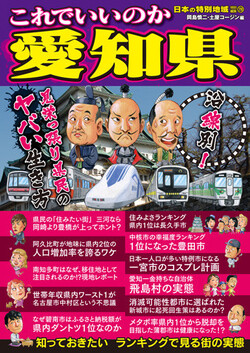 日本の特別地域 特別編集78 これでいいのか愛知県