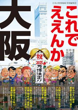 日本の特別地域特別編集83 これでええんか大阪