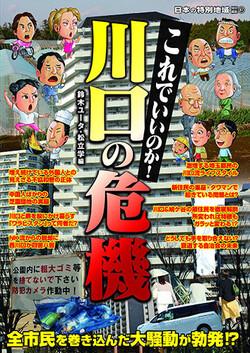 日本の特別地域特別編集87 これでいいのか川口の危機