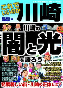 日本の特別地域 特別編集51 これでいいのか 香川県