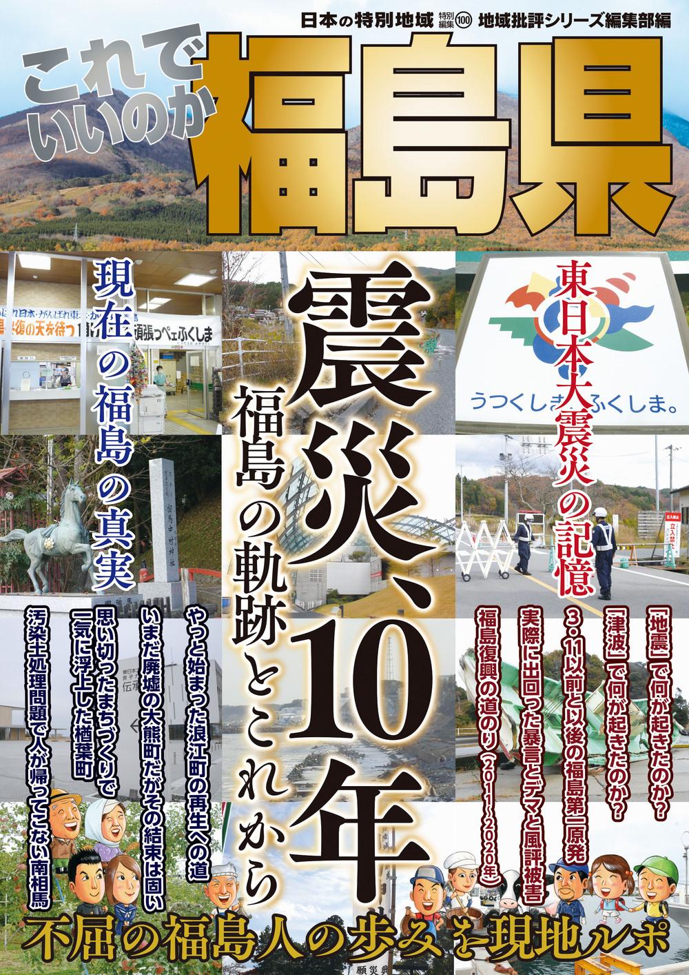 日本の特別地域 特別編集100 これでいいのか福島県