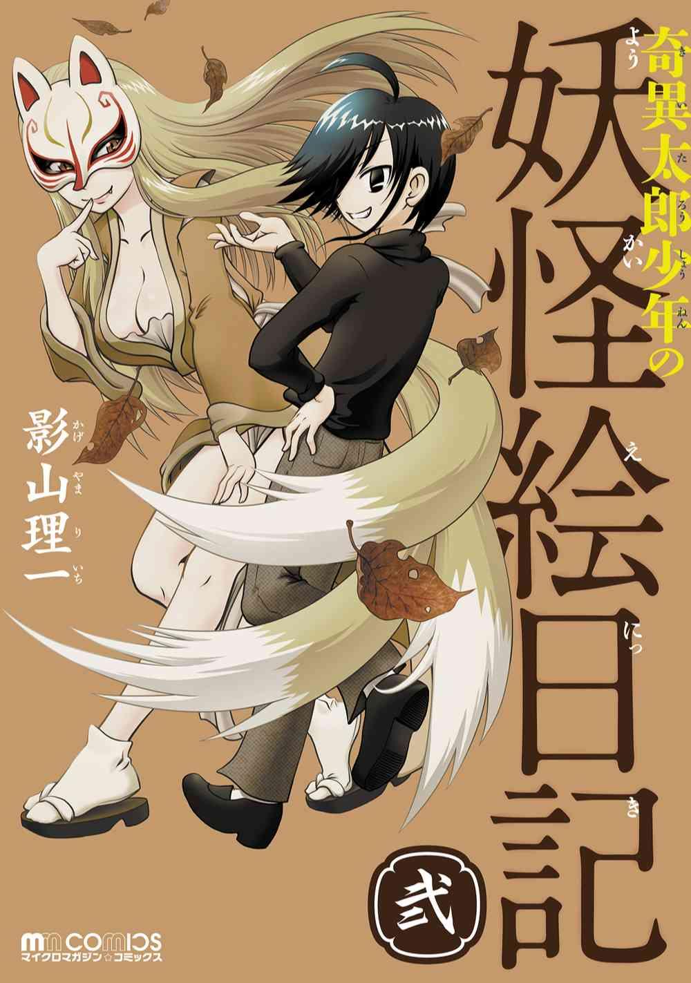 奇異太郎少年の妖怪絵日記 2