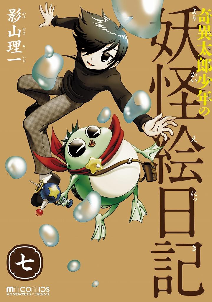奇異太郎少年の妖怪絵日記 7