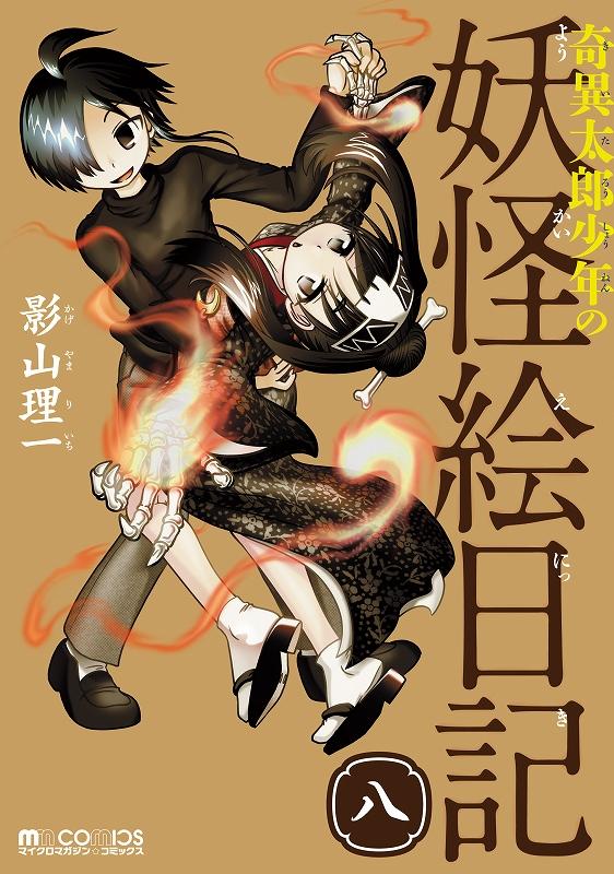 奇異太郎少年の妖怪絵日記 8