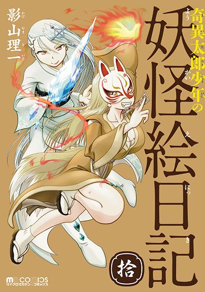 奇異太郎少年の妖怪絵日記 10