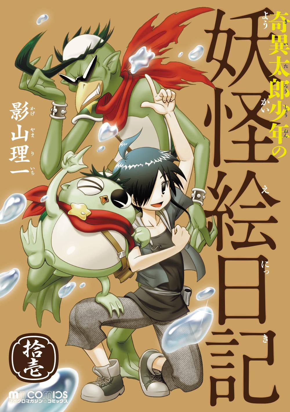 奇異太郎少年の妖怪絵日記 11