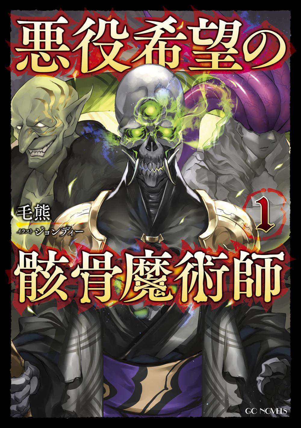 悪役希望の骸骨魔術師 1