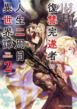復讐完遂者の人生二周目異世界譚 THE COMIC 3