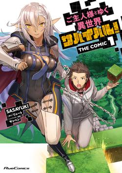 ご主人様とゆく異世界サバイバル! THE COMIC 2