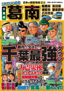 日本の特別地域 特別編集28 これでいいのか 千葉県 葛南