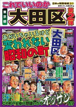 日本の特別地域 特別編集37 これでいいのか 東京都 大田区 第2弾
