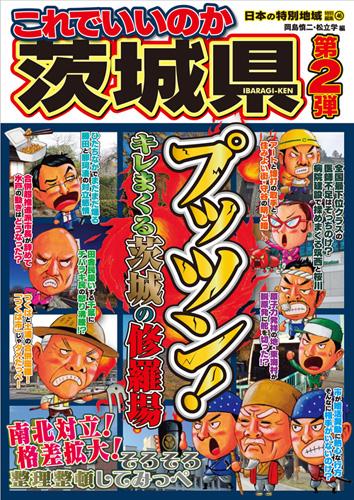 日本の特別地域 特別編集46 これでいいのか 茨城県 第2弾