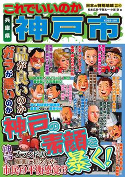日本の特別地域 特別編集47 これでいいのか 兵庫県 神戸市