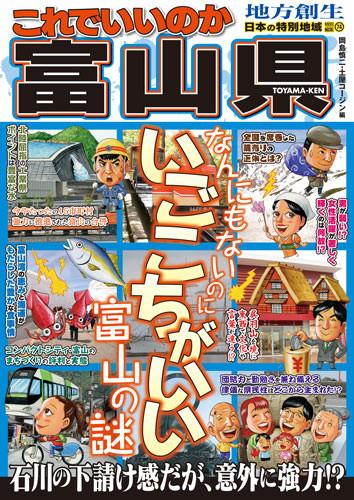 日本の特別地域 特別編集74 これでいいのか富山県