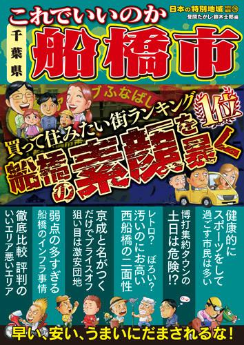 日本の特別地域 特別編集79 これでいいのか千葉県船橋市