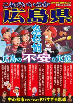 日本の特別地域 特別編集81 これでいいのか広島県