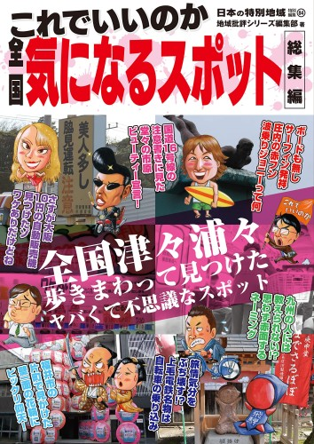 日本の特別地域特別編集84 これでいいのか全国気になるスポット総集編