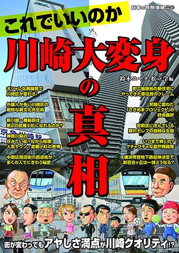 日本の特別地域特別編集85 これでいいのか川崎大変身の真相