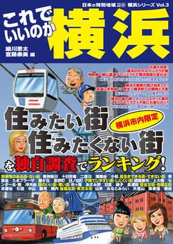 日本の特別地域特別編集86 これでいいのか横浜