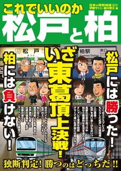 日本の特別地域特別編集89 これでいいのか松戸と柏