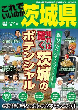 日本の特別地域 特別編集93 これでいいのか茨城県
