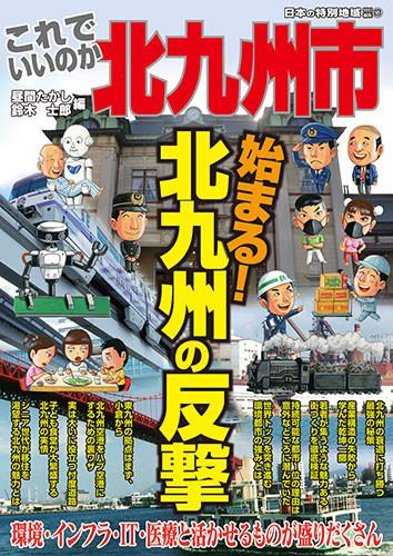 日本の特別地域 特別編集95 これでいいのか北九州市