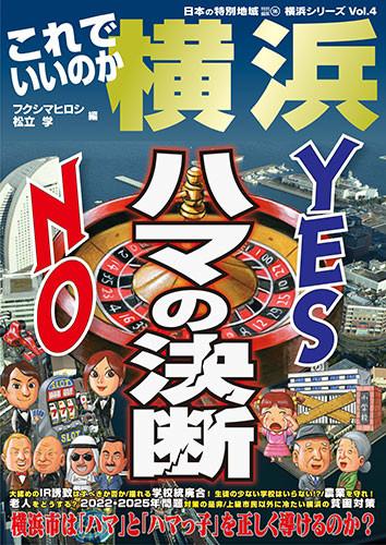 日本の特別地域 特別編集96 これでいいのか横浜