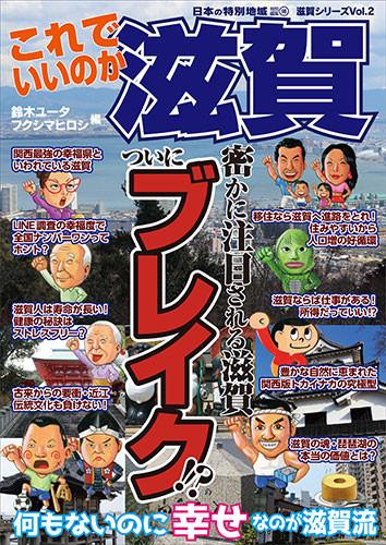 日本の特別地域 特別編集98 これでいいのか滋賀