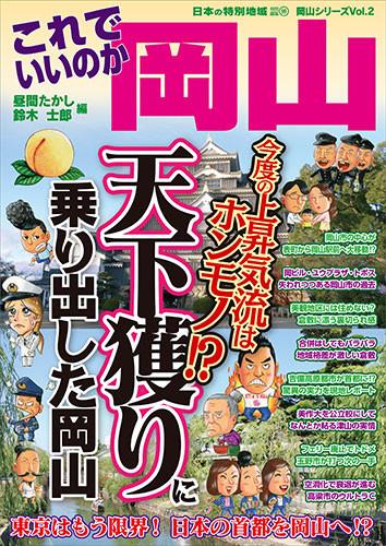 日本の特別地域 特別編集99 これでいいのか岡山