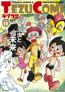 テヅコミ Vol.18 限定版