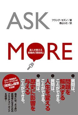 ASK MORE -達人が教える戦略的「質問術」-