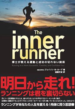The inner runner 博士が教える運動と成功の切れない関係