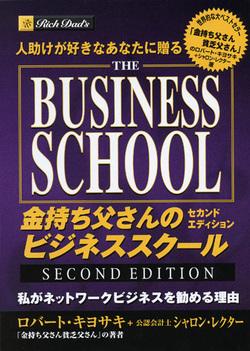 金持ち父さんのビジネススクール セカンドエディション私がネットワークビジネスを勧める理由