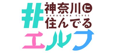 #神奈川に住んでるエルフ