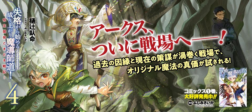 失格から始める成り上がり魔導師道!~呪文開発ときどき戦記~ 4