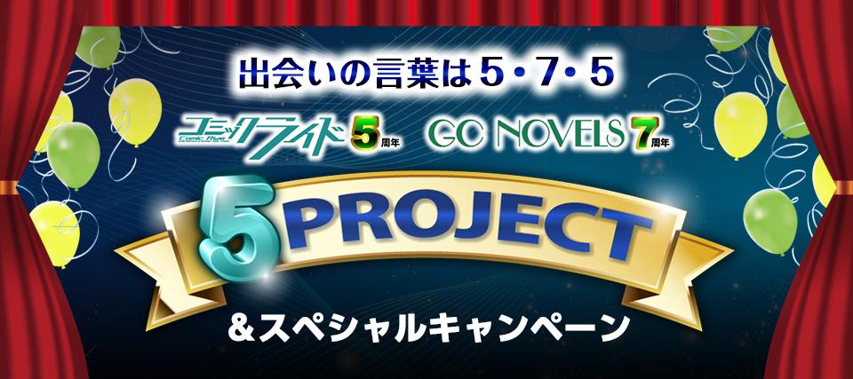 コミックライド5周年・GCノベルズ7周年 5大プロジェクト&スペシャルキャンペーン!!