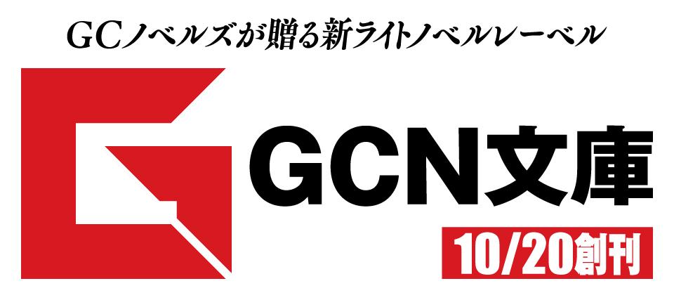 新ライトノベルレーベル「GCN文庫」10月20日創刊!